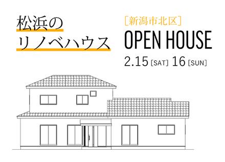 新潟市北区|松浜のリノベハウス|完成見学会【事前予約制】