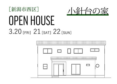 新潟市西区|小針台の家|完成見学会【事前予約制】