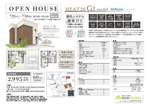 新潟市西区 HEAT20G2モデルハウス 完成見学会【事前予約制】