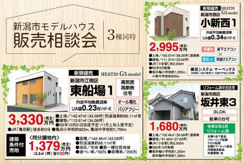 新潟市 モデルハウス3棟同時販売相談会【事前予約制】
