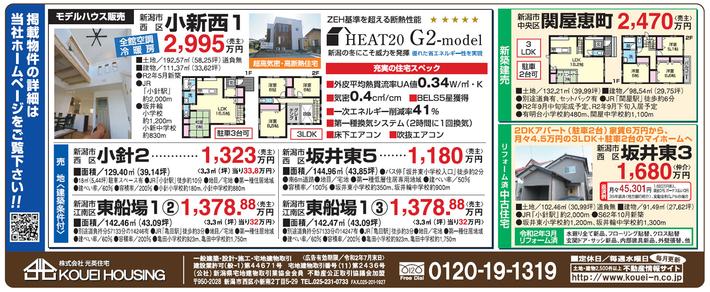 新潟市西区|モデルハウス販売中!