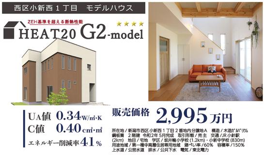 新潟市西区|小新|モデルハウス見学会【完全予約制】