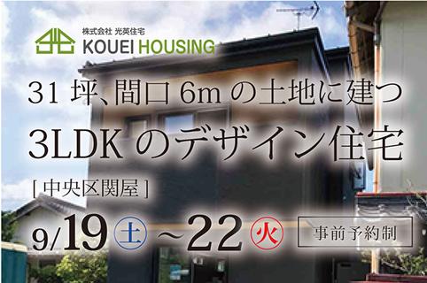 新潟市中央区|関屋|完成見学会【事前予約制】