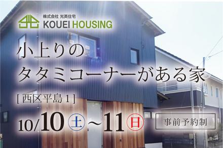 新潟市西区 平島 完成見学会【事前予約制】