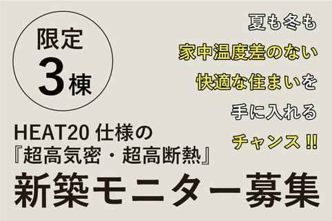 HEAT20 新築モニター募集 説明会【事前予約制】