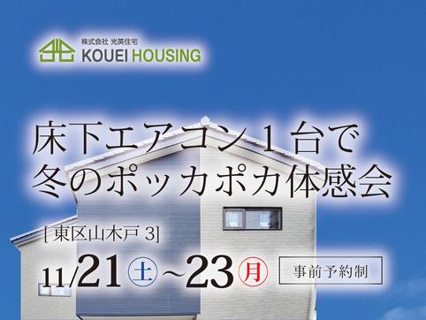 床下エアコン1台で、冬のポッカポカ体感会|新潟市東区山木戸【事前予約制】