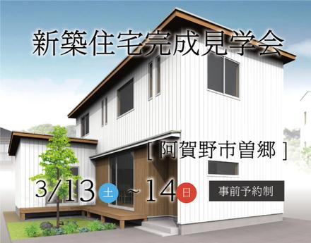 阿賀野市曽郷|耐震等級3・HEAT20 G2グレード|完成見学会【完全予約制】