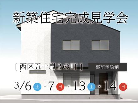 [会期変更]西区五十嵐二の町|長期優良住宅|完成見学会【完全予約制】