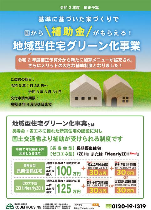 補助金|地域型住宅グリーン化事業|追加募集