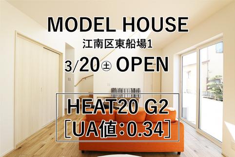 モデルハウスオープン|HEAT20 G2グレード|江南区東船場