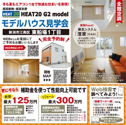 モデルハウス見学会 HEAT20 G2 model 江南区東船場1
