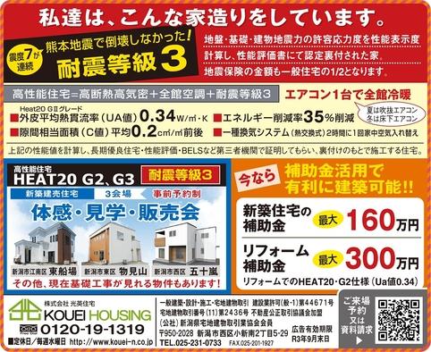 耐震等級3 体感・見学・販売会