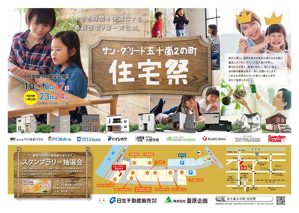 五十嵐住宅祭.jpg