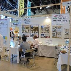 住まいのリフォームフェア2017秋 新潟会場