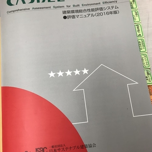 CASBEE戸建評価員の講習を受けてきました