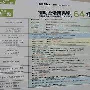 住宅の補助金説明会開催中!