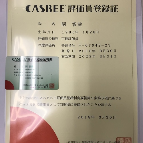 CASBEE戸建評価員に登録されました!