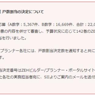 ZEH+実証事業 戸数割当が発表!