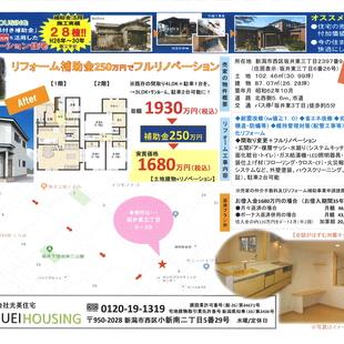 『西区坂井東3丁目売家』×『補助金活用リフォーム』をご紹介中!