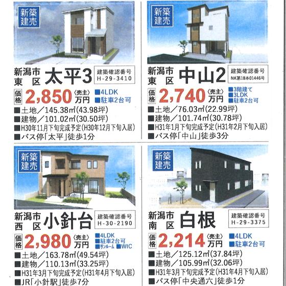 新築建売住宅4棟、只今販売予約受付中!