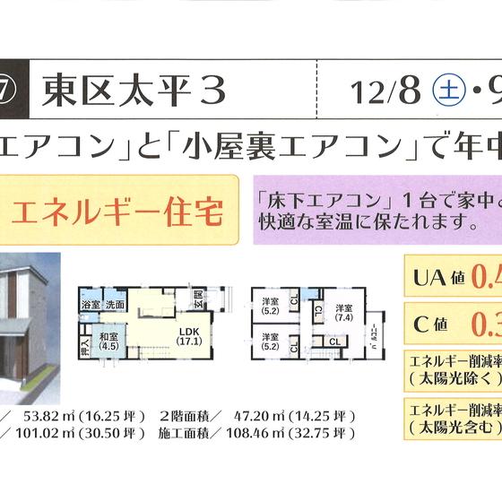 寒い時期だからこそ実感できる『床下エアコン』1台の暖房効果!次回は東区太平3の見学会をお勧めします♪