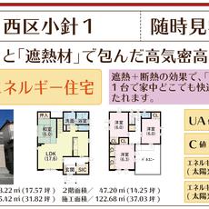 【全8会場】秋の完成見学会!