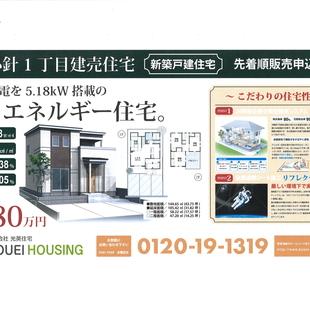 高性能住宅『ZEH』西区小針モデルハウスの販売開始!