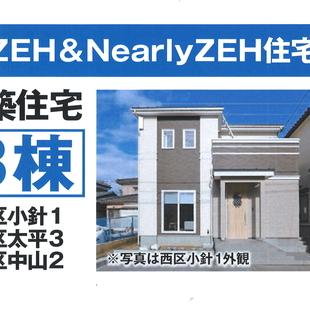 新築建売住宅3棟、販売会開催中です♪