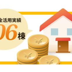 【最新補助金情報】環境省 ZEH支援事業