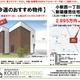 今週のおすすめ物件 新潟市西区小新西1丁目 新築建売住宅
