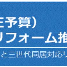 新潟市でリフォームなら光英住宅にご相談ください!