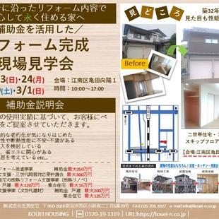 新潟市 二世帯住宅、三世代が同居するスキップフロアのリノベーション住宅の完成見学会