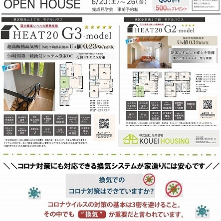 超高性能住宅 HEAT20 充実の仕様でデビュー【物見山】&【小新西】