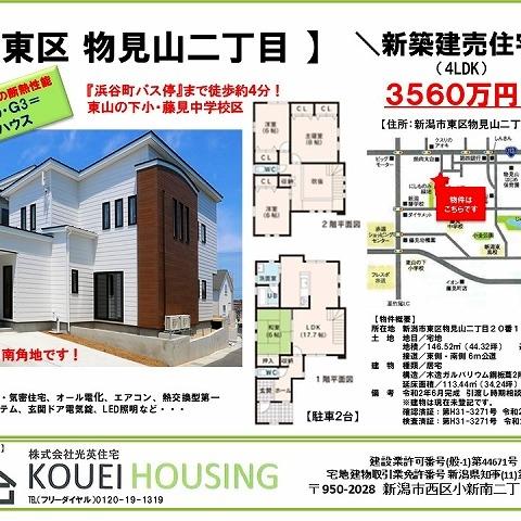 東区【物見山モデルハウス】の販売開始