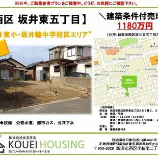 西区坂井東五丁目売地の販売会と東船場建売住宅
