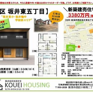 新築建売住宅の先行予約販売会を開催いたします。