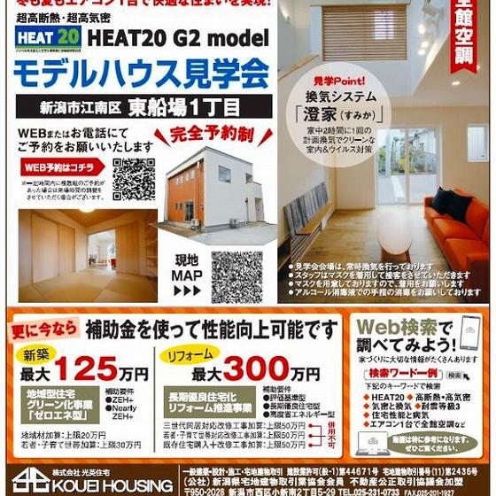モデルハウスの売却!販売説明会を開催中の『東船場1新築建売住宅』