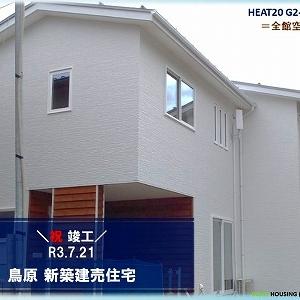 施工ライブラリーを配信中!まもなく竣工 オープンハウスを開催『鳥原新築建売住宅』HEAT20 G2model