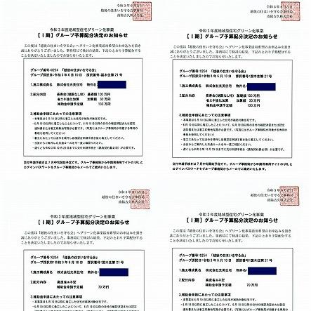 新築 補助金活用住宅9棟 R3年度 地域型住宅グリーン化事業【Ⅰ期】