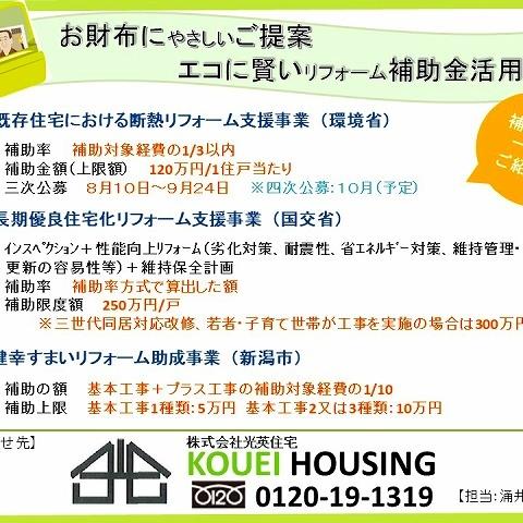 『リフォーム補助金活用』と『新築モデルハウス!3会場!夏の涼しさ体感・販売会』