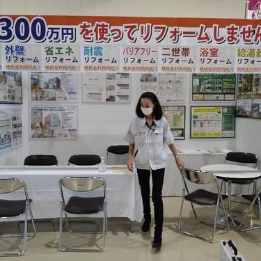 リフォームフェア2021秋