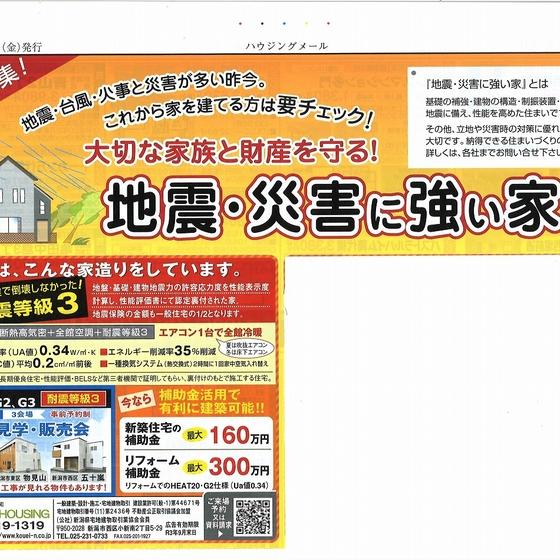 地震、災害に強い家