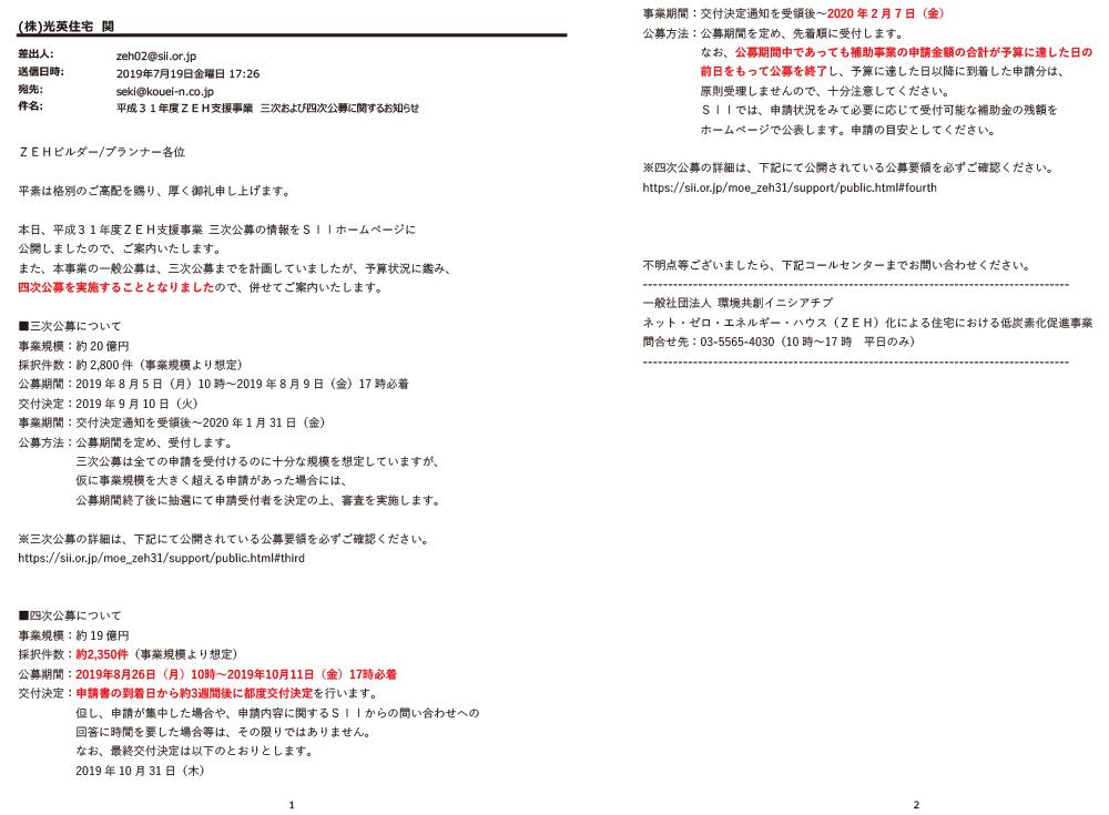 ZEH支援事業延長.jpg