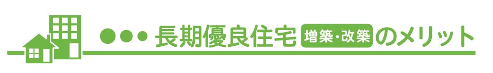長期優良住宅 増改築 メリット.jpg