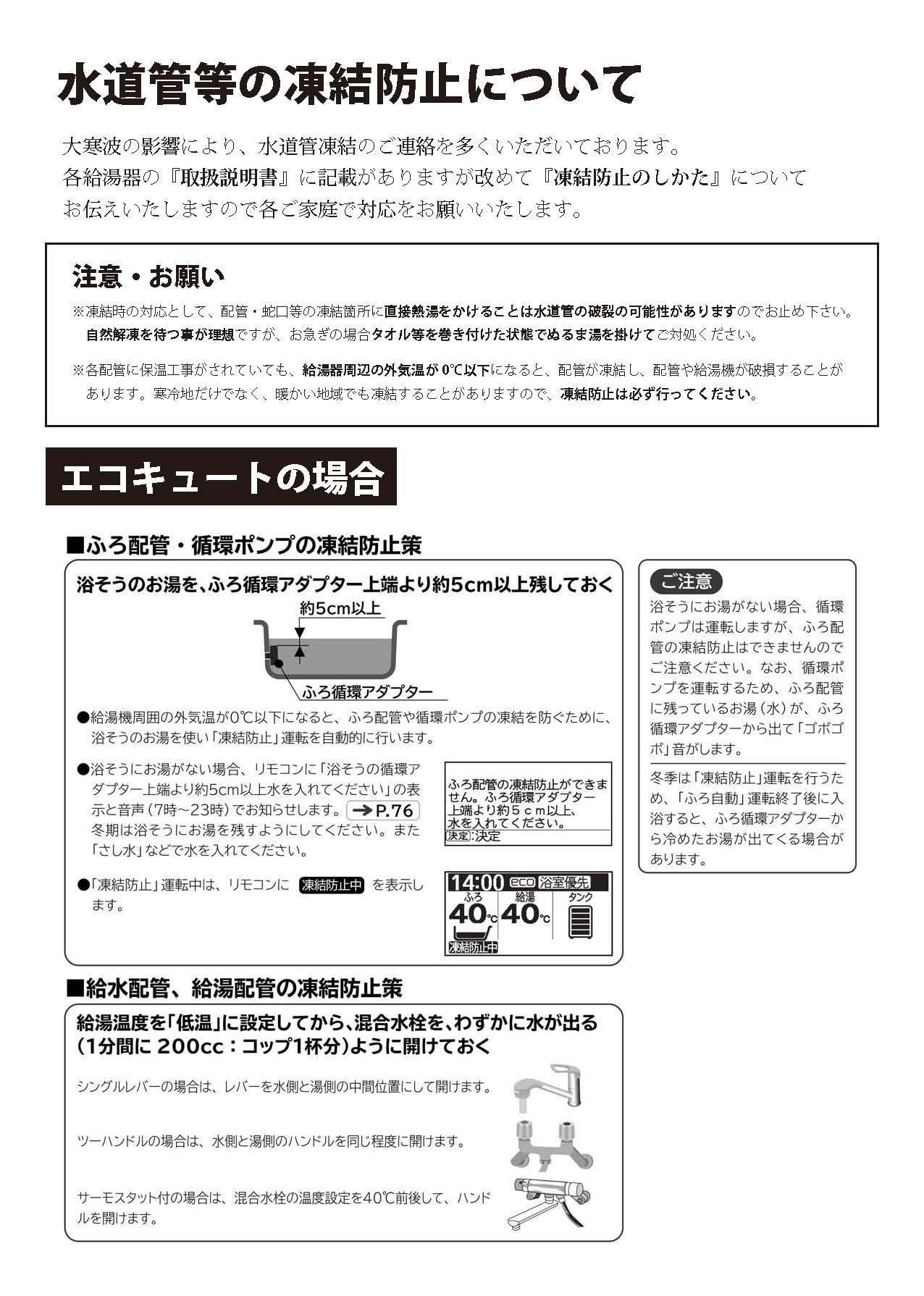 水道管の凍結防止について_ページ_1.jpg